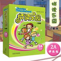 拼读乐园儿童版2A学生包幼儿英语自学用书少儿英语培训班教材自然拼读儿童英语启蒙