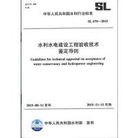 水利水电建设工程验收技术鉴定导则 SL670-2015