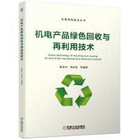 机电产品绿色回收与再利用技术 戴国洪 周自强 等 9787111613657 机械工业出版社教材系列