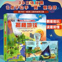 乐乐趣揭秘翻翻书揭秘系列第二辑揭秘地球世界探索宇宙外太空月亮太阳黑洞图书儿童3D立体书0-3-6-10岁看幼儿科普百科绘本里面书籍