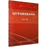 【二手旧书9成新】 远红外光谱及技术应用 刘建学 科学出版社 9787030545855