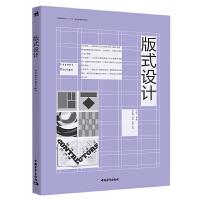 """中青雄狮:中国高等院校""""十三五-精品课程规划教材:版式设计"""