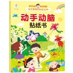 动手动脑贴纸书2-3-4-5-6岁宝宝贴纸宝库儿童贴画书益智玩具贴