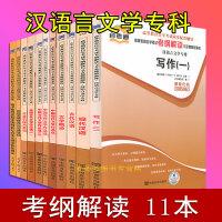 自考通 汉语言文学 专科 自考汉语言文学专业教材 专科 自考 考纲解读与全真演练 非教材 是辅导书