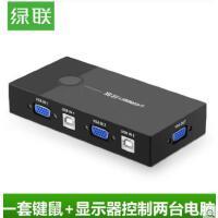 【支持礼品卡】绿联KVM切换器VGA二进一出电脑切屏显示器鼠标键盘USB打印机共享