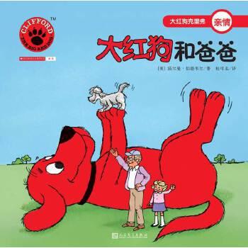 大红狗和爸爸(2017年新版) 面世50年来,大红狗受到世界各国儿童的喜爱,已成为风靡全球的经典形象!