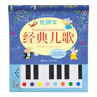 纸钢琴・经典儿歌