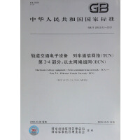 GB/T 28029.12-2020 轨道交通电子设备 列车通信网络(TCN) 第3-4部分:以太网编组网(ECN)