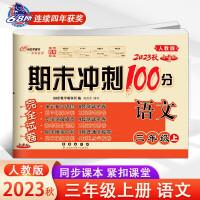 期末冲刺100分三年级上册语文试卷部编人教版 2021秋新版