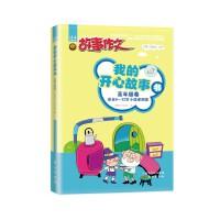 我的开心故事书(高年级卷)