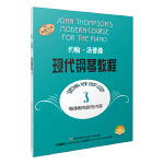 约翰・汤普森现代钢琴教程3(附DVD光盘2张)(原版引进)