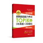 完全掌握.新韩国语能力考试TOPIKⅠ(初级)3年真题+2回模拟(赠听力音频)