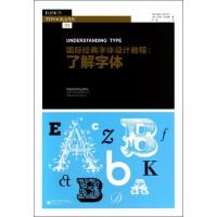 国际经典字体设计教程--了解字体