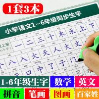 魔法幼儿凹槽练字帖儿童字帖小学1-6年级生字(无礼盒)