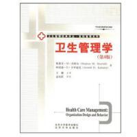 卫生管理学(第4版)/卫生管理经典译丛 肖特尔,卡罗兹尼 810716826