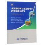 [二手旧书9成新]水资源管理与开发利用中的环境流量研究,[美] Rafik Hirji,Richard Davis,9