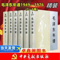 毛 泽东年谱 1949-1976 一九四九-一九七六 精装本 全六6册 人生纪实文稿名人传记 政治军事党建党员干部培训