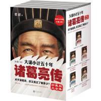 大谋小计五十年:诸葛亮传 珍藏版大全集(套装全5册)