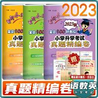 2021版黄冈小状元小学升学考试真题精编卷语文数学英语三本组合套装