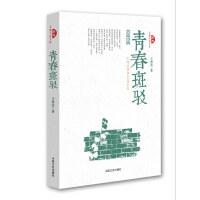青春斑驳(跨度长篇小说文库) 王鸿达 9787503462054 中国文史出版社[爱知图书专营店]