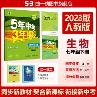 2020版53初中同步练习册七年级下册生物人教版 5年中考3年模拟