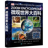 DK微观世界大百科(精装版)