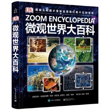 DK微观世界大百科(精装版) DK重磅推出,高清精美摄影图片视角独特,七大领域精彩内容全面覆盖,站在不同的角度审视世界,用镜头和图片重新呈现我们看不见的世界。(小猛犸童书出品)