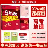 曲一线官方正品 2021版53A地理全国卷5年高考3年模拟 五年高考三年模拟地理总复习