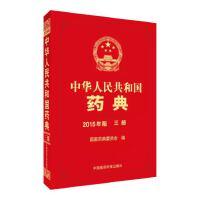 【二手旧书9成新】中华人民共和国药典-三部-2015年版-国家药典委员会-9787506773362 中国医药科技出版
