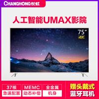长虹(CHANGHONG)75D3P 75英寸64位4K超高清HDR智能全金属机身平板液晶电视(蔷薇金)