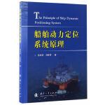 船舶动力定位系统原理