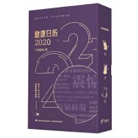丁香医生健康日历2020 当当自营