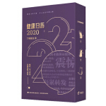 丁香医生健康日历2020 丁香医生温馨提示:出门带口罩