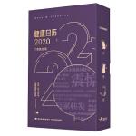 健康日历2020 丁香医生 买2本使用优惠码ZK8MAB立减5元