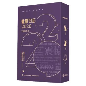 丁香医生健康日历2020 丁香医生健康日历2020 团购电话:4001066666转6