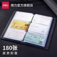 得力5792名片夹收纳册卡信用会员卡卡片本收纳包大容量便携式男商务办公大卡包卡册透明放卡的小卡收集簿卡本
