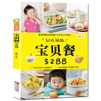 好吃易做宝贝餐3288 婴儿辅食书籍0-1-3-6岁 儿童营养食谱书 宝宝食谱书辅食添加 书籍0-3岁婴幼儿辅食制作大