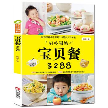 好吃易做宝贝餐3288 婴儿辅食书籍0-1-3-6岁 儿童营养食谱书 宝宝食谱书辅食添加 书籍0-3岁婴幼儿辅食制作大全宝宝菜谱饮食