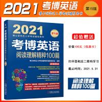 机工版 2020考博英语阅读理解精粹100篇 博士研究生入学考试辅导用书