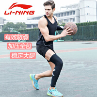 LI-NING/李宁护具 护肘护腿套裤袜薄透气护具 足球跑步运动户外加长护手臂 男女通用护臂护腿束套