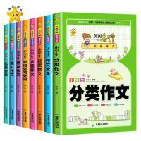 黄冈名师创优作文 全8册 3-6年级小学生优秀作文练习基础词句作文