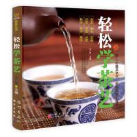 【二手书8成新】轻松学茶艺 石艳芳 龙门书局