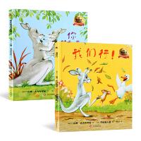 你笑起来可爱极了+我们行 猜猜我有多爱你作者新作 硬壳精装绘本 幼儿儿童绘本故事书0-3-6岁正版幼儿园绘本故事书 亲