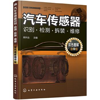 汽车传感器识别·检测·拆装·维修:双色图解精华版 汽车传感器资料全书、汽车维修工具书,内容全面实用性强