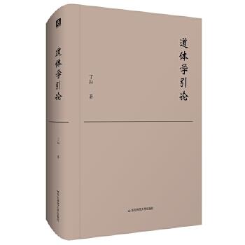 """道体学引论(对勘西方""""本体论""""传统,作者丁耘教授为我们思考中国哲学提出了一种崭新的框架""""道体学"""")"""