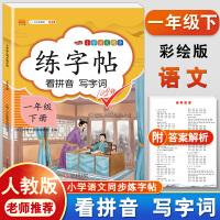 练字帖一年级下册 人教版小学生语文看拼音写词语字帖