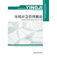 [正版] 环境应急管理概论 环境保护部环境应急指挥领导小组办公室 编著 9787511104427 中国环境出版社