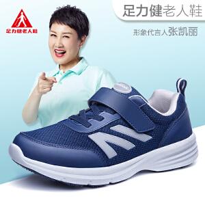 足力健旗舰店正品男爸爸父亲老年健步鞋软底春轻便运动老人鞋