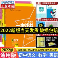 一本涂书初中语文数学英语 七八九年级通用2022版全套3本