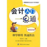 【二手书8成新】会计入门一点通(插图案例版 范纪珍 中国纺织出版社